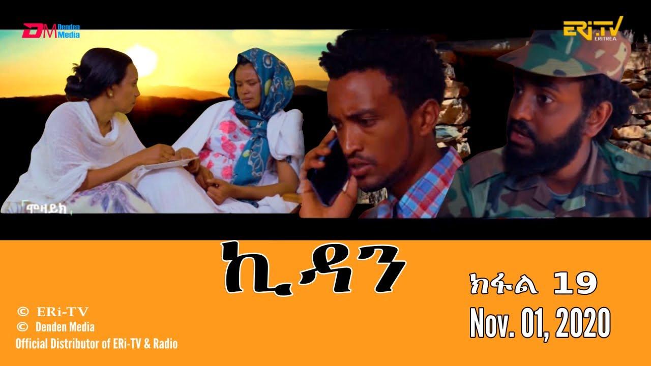 Download ኪዳን - ክፋል 19 - ተኸታታሊት ፊልም    Kidan (Part 19) - ERi-TV Drama Series