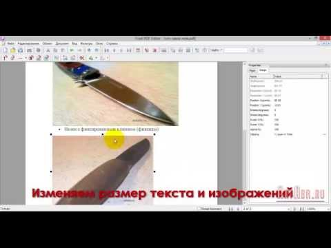Редактируем PDF-документы содержащие текст и картинки
