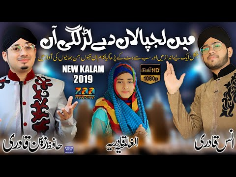 main-lajpalan-dy-lar-lagiyan-|-(official-music-video)-|-hafiz-zain-&-anas-qadri-2019