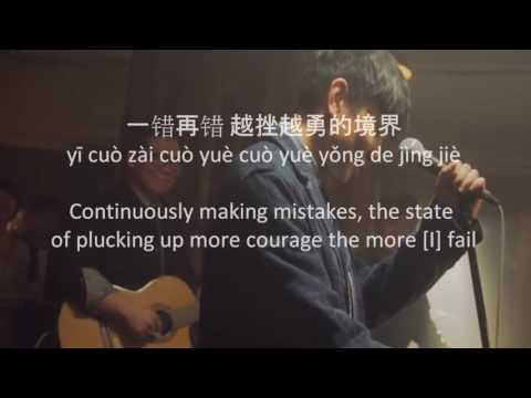 JJ Lin 林俊傑 - Too Bad (LYRIC Pinyin and English)