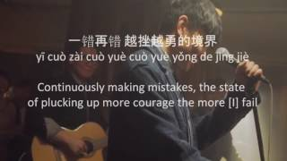 JJ Lin 林俊傑 - Too Bad (LYRIC Pinyin and English)
