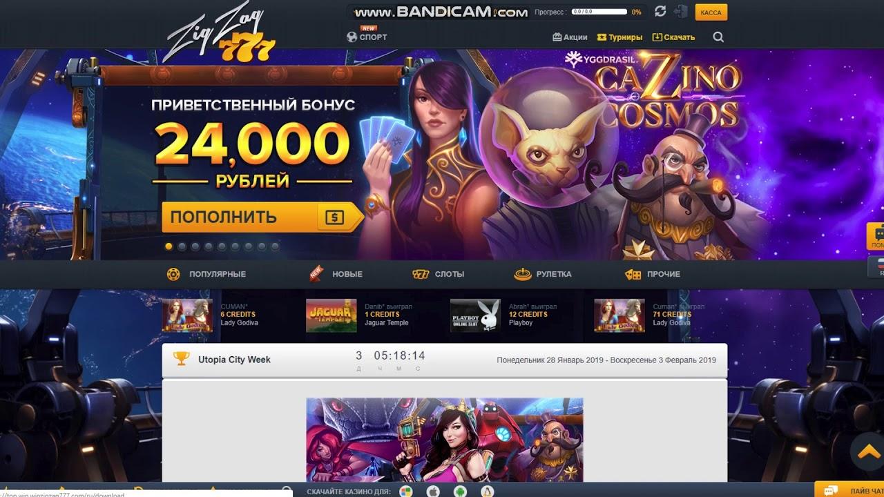 Как получить бездепозитный бонус 50 руб. за регистрацию в казино ЗигЗаг777?
