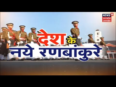 News18 Special | 80 Foreign Cadets Among 347 Pass Out From IMA Dehradun Mp3