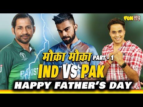 Download India Vs Pakistan से पहले ,असली मौक़ा मौक़ा । RJ Raunak | Bauaa | Latest 2019