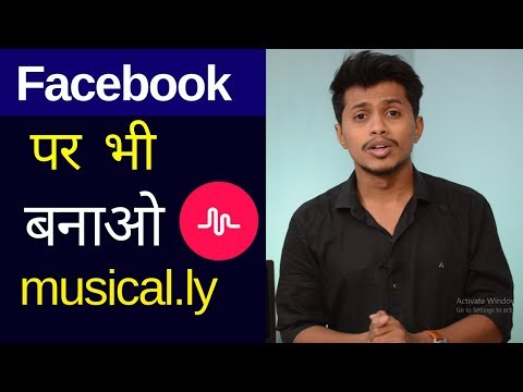 Facebook Become Musically || Lip Sync music on Facebook || Bollywood Music Lip Sync Mp3