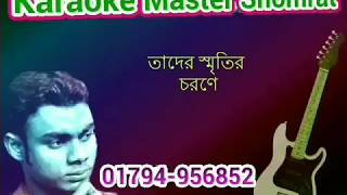 salam salam hajar salam ♪ abdul jabbar ♪ original & new version ♪ bangla karaoke with lyrics