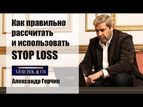 ✦ Как правильно рассчитать и использовать STOP LOSS ✦ АЛЕКСАНДР ГЕРЧИК.