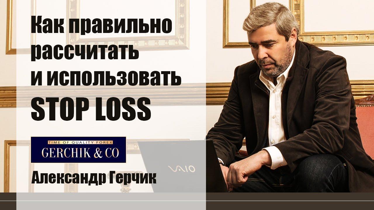 Александр герчик о форексе bsi