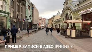 iPhone 8 Пример Записи Видео