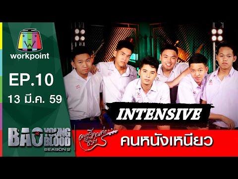 เพลง คนหนังเหนียว | วง Intensive | Bao Young Blood Season 2