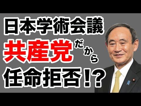 #292 【共産主義者!?】日本学術会議「任命拒否」教授の正体