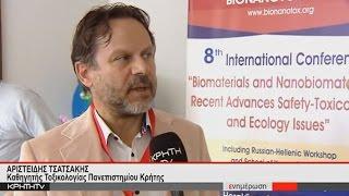 Συνέντευξη του Καθηγητή Αριστείδη Τσατσάκη για τις εργασίες του συνεδρίου BIONANOTOX 2017