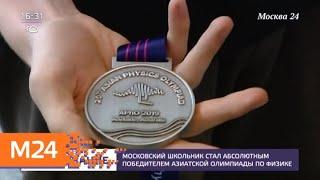 Смотреть видео Московский школьник стал абсолютным победителем Азиатской физической олимпиады - Москва 24 онлайн