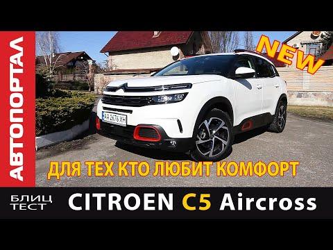 Новый флагман Citroen C5 Aircross 2019 Блиц-тест