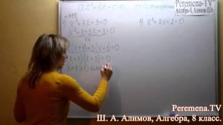 Алгебра Алимов, 8 й класс, задача 415