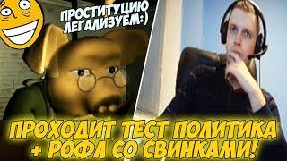 ПАПИЧ ПРОХОДИТ ТЕСТ ПОЛИТИКА + РОФЛ СО СВИНКАМИ!