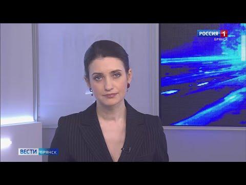 """""""Вести. Брянск"""" (эфир 30.04.2020 в 21:05)"""