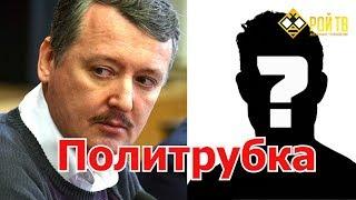 """""""Политрубка"""" с Игорем Стрелковым"""