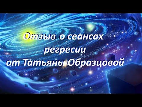 Отзыв о сеансах регресивной терапии от Татьяны Образцовой для Элины Болтенко