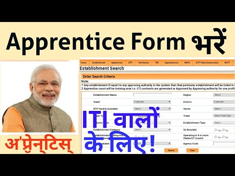 Electrician/COPA/Electronic Mechanic/Stenographer ITI Apprentice Form | Fill Apprentice Form 2018
