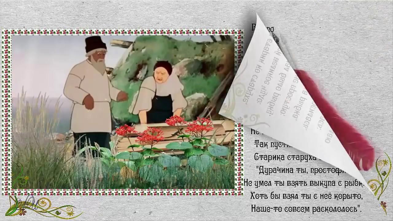 Сказка о рыбаке и рыбке А С Пушкин - YouTube