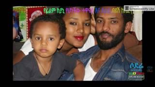 Ethiopian actress Bayush Kebede filmography
