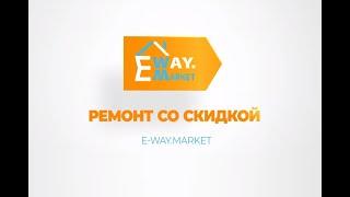 E-Way-Market - акции, распродажи и скидки до 70%