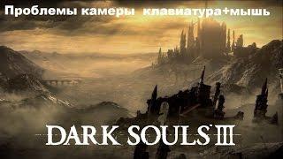 dark Souls 3 (PC) проблемы с камерой при управлении клавиатурамышь
