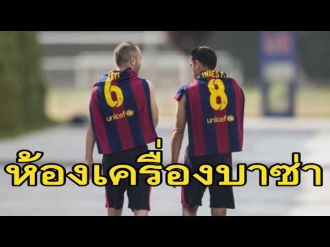 ห้องเครื่องบาซ่า!! Xavi & Iniesta กองกลางDUOที่ดีที่สุด