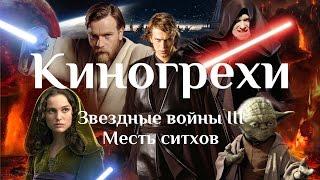 Киногрехи - Звездные войны III: Месть ситхов