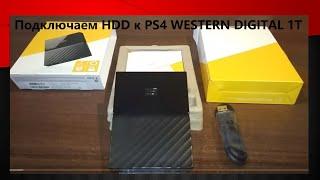 Обзор и подключение внешнего HHD к консоли PS4