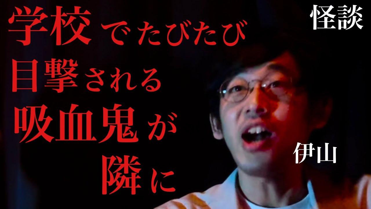 【吸血鬼の目撃される学校!!】生徒達が見る吸血鬼がいつの間にか隣に・・/伊山亮吉【怪談ぁみ語】