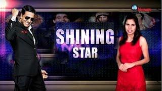 परांठे वाली गली से बॉलीवुड का सफर     Shining Star: Akshay Kumar, Various Untold Story