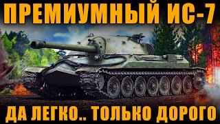 ЛЮБОЙ ТАНК СДЕЛАТЬ ПРЕМИУМНЫМ? ДА ЛЕГКО! ТОЛЬКО НЕ У НАС И ДОРОГО... [ World of Tanks ]