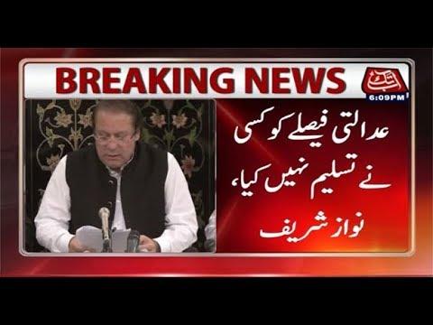 No One Accepts Judiciary Verdict: Nawaz Sharif