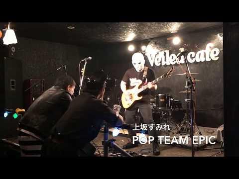【ハロウィン企画】上坂すみれ POP TEAM EPIC をステージで弾いてみた【スティーブン少佐】