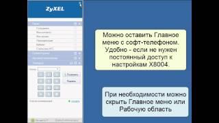 ZyXEL X8004 Урок №0. Подключение к ZyXEL X8004.
