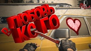 Любовь в КС ГО \ CS GO (Фейлы и приколы в играх / squad 19)