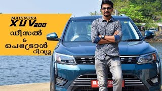 Mahindra XUV300 Diesel and Petrol Full Malayalam Review - Features, Price, Specifications - Ayeauto
