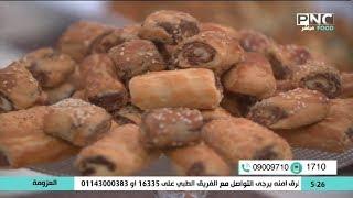 طريقة عمل كعب الغزال   الشيف فاطمة أبو حاتي