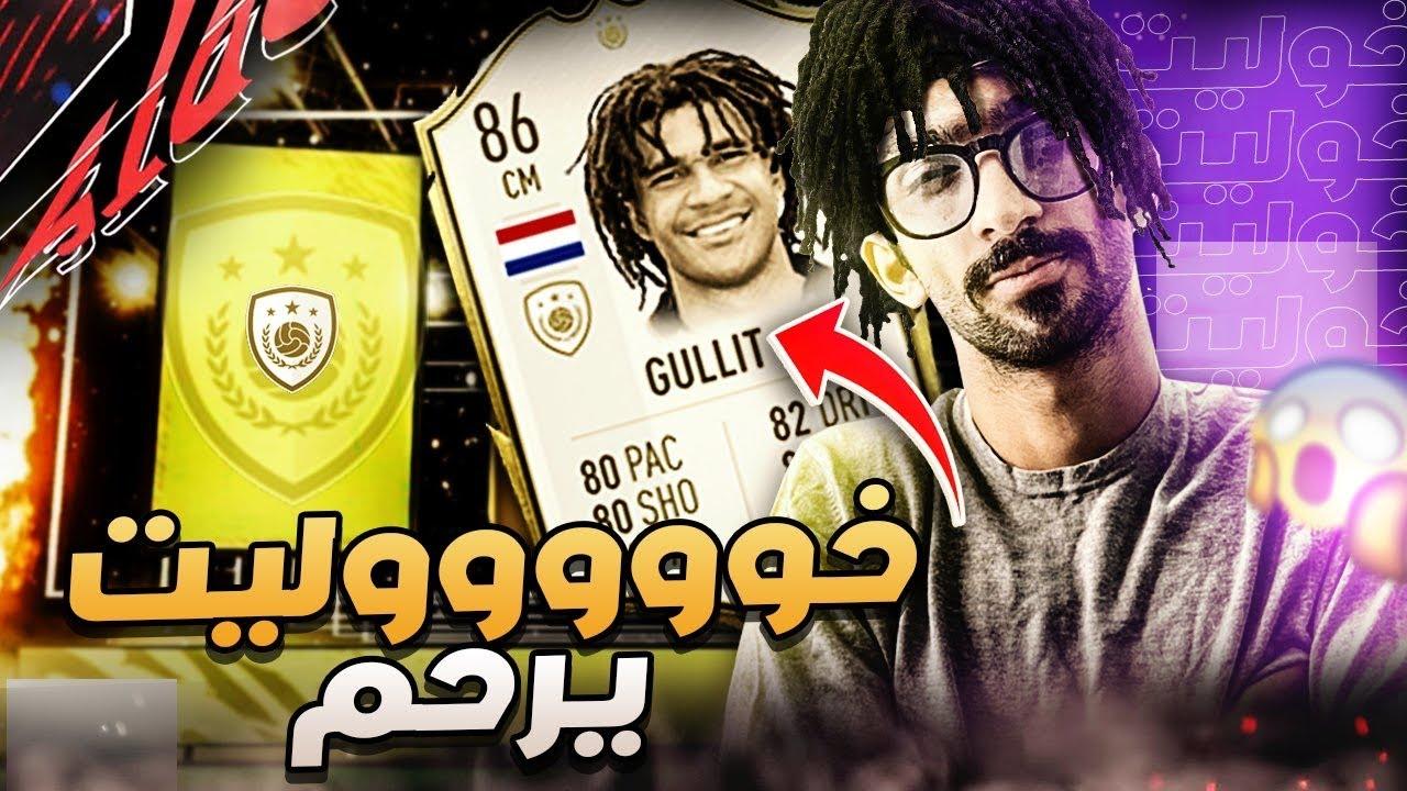 باقييييرا يا ناس - بكجات الايكون / FIFA 21 🔥😍