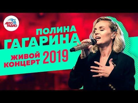 Живой Концерт Полины Гагариной на Авторадио (2019)