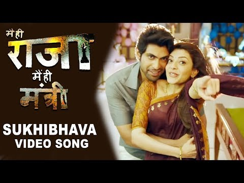 Sukhibhava Video Song | Main Hi Raja Main Hi Mantri Movie | Rana Daggubati, Kajal Aggarwal