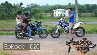 Konkala Dhoni | Episode 20 - (2017-11-03) | ITN Thumbnail