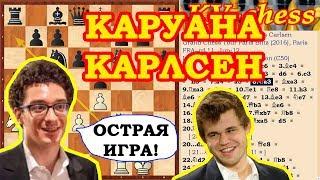 Шахматы ♕ КАРУАНА КАРЛСЕН ♔ Итальянская партия♜