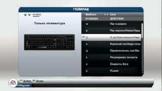 FIFA 13 | Настройка управления(Видео о том, как правильно настроить управление клавиатуры в FIFA 13., 2012-09-12T15:47:57.000Z)