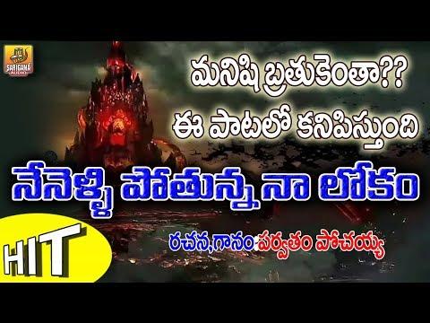 Neneli Pothuna Na lokam Video Song | Sensational Hit Emotional Songs Telugu | Telugu Sad Songs