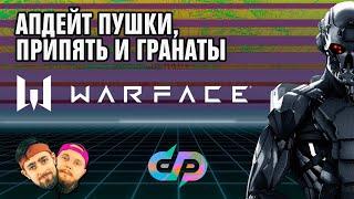 WARFACE: прохождение, турнир в Припяти и кастом АК74, AK105 в реальной жизни | ШОУ «ДП»