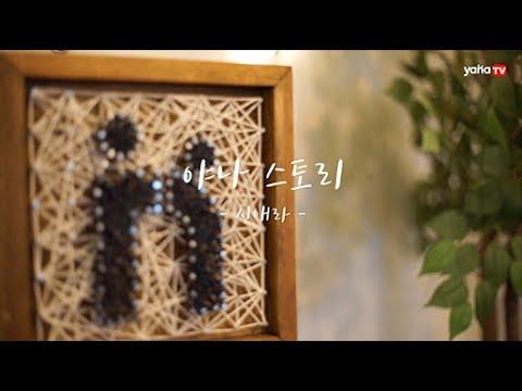배우 신애라 인터뷰