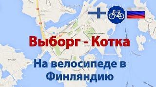 На велосипеде в Финляндию. Серия 4. Выборг–Котка. (перезалив)